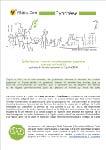 Égalité femmes - hommes dans les quartiers populaires au temps du Covid-19 - synthèse de la visio-rencontre du 2 juillet 2020