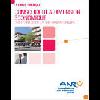 Consolider la dimension économique des territoires en rénovation urbaine - Guide pratique - application/pdf