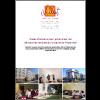 Pistes d'actions pour pérenniser les démarches de Gestion Urbaine de Proximité - application/pdf