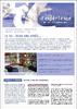 Le FLI : deux ans après... Fichexpérience, R&T, nov 2013, n°6, 4 p., avec un supplément : le rôle de l'OFII - application/pdf